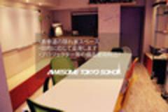 【渋谷・表参道】ミーティング・ワークショップ・ゲーム 目的に合わせてカスタマイズできる隠れ家
