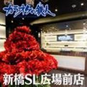【新橋】カラオケ個室 カラオケの鉄人新橋SL広場前店 501号室