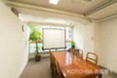 【小川町駅、淡路町駅徒歩0分】居心地のいいKOTO-BA会議室1★OPEN特別価格中