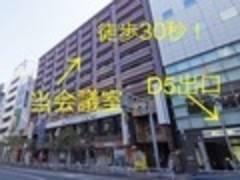 【今だけ驚きの65円!】新宿駅D5出口30秒!コモンズ新宿西口会議室 10店舗目オープン記念特別価格