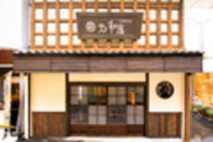 十条 古民家空間 灯和屋 イベント/レンタルスペース