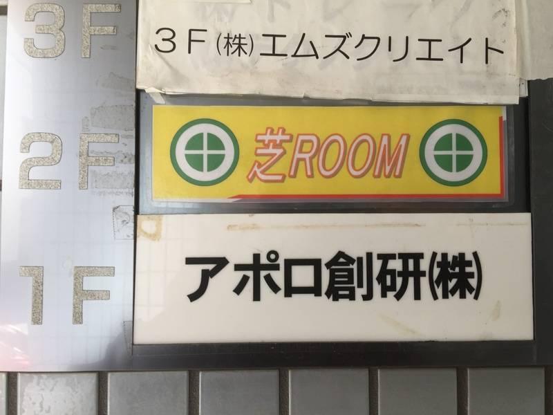 『秋葉原駅徒歩5分』平日利用お得 プロジェクター導入 30名利用可能 芝ROOM