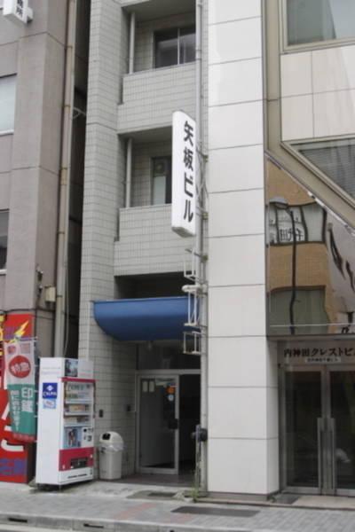 神田駅、大手町駅各徒歩4分矢板ビル4-5貸会議室