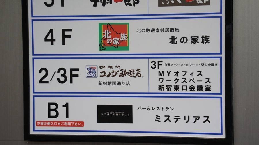 【JR新宿駅 東口 徒歩3分】104≪無線LAN完備≫ MYオフィス / ワークスペース / 新宿東口会議室