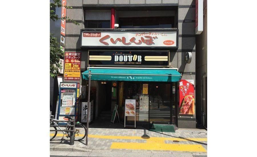 【飯田橋駅徒歩2分】24時間営業!ワンコイン完全個室(6名)